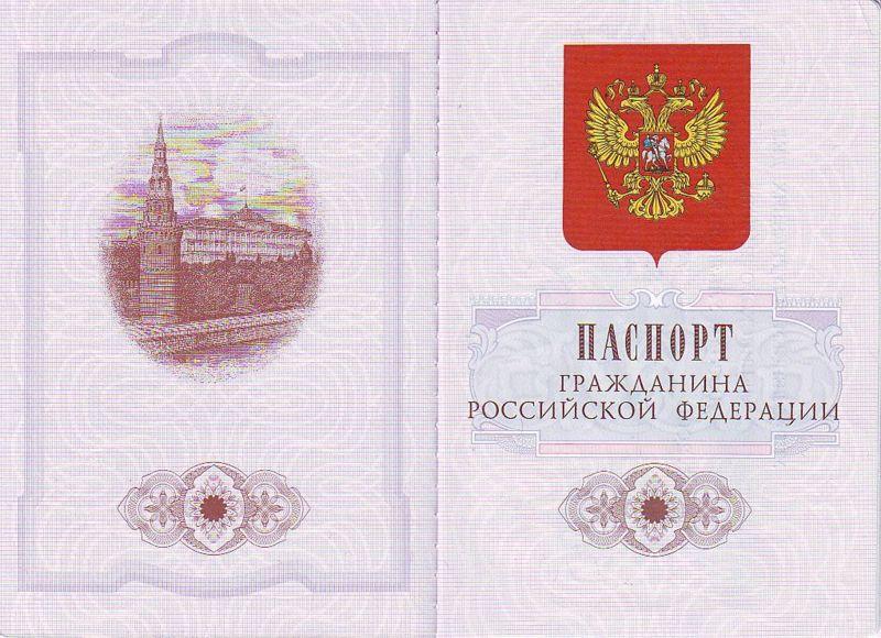 800px-RussianPassport.jpg
