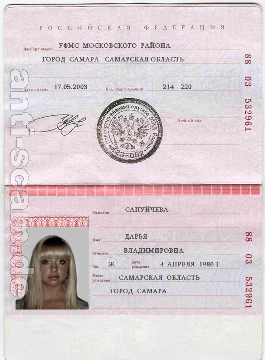 88_03_532961_-_Sapuycheva_-_Samara.jpg