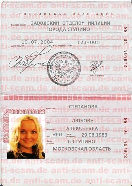 88_04_707672_-_Stepanova.JPG