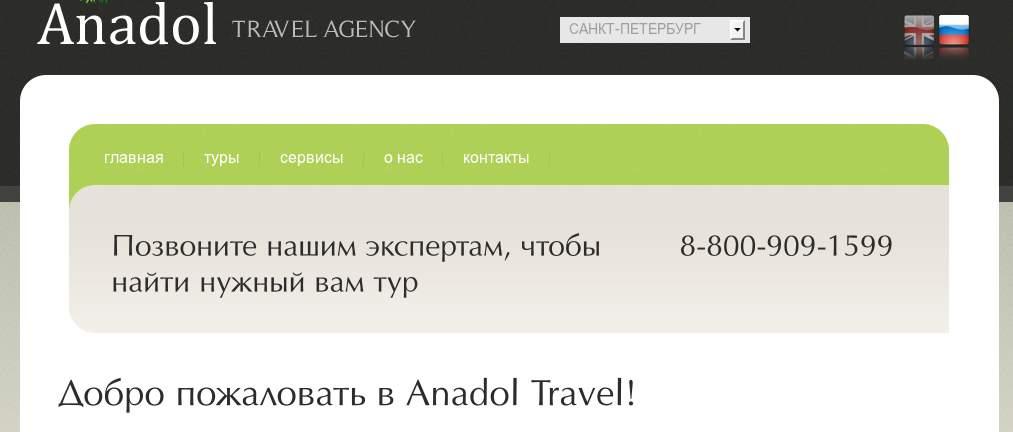 Anadol.jpg