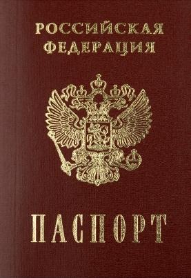 Russian_passport.jpg