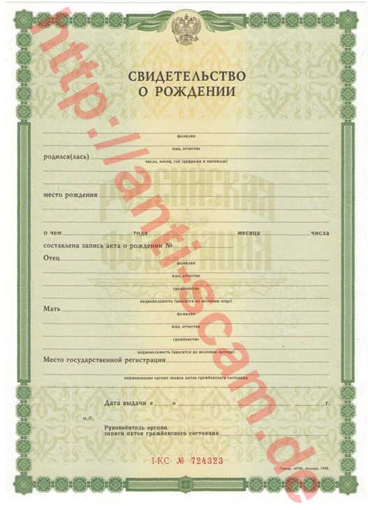 Russische_Geburtsurkunde.jpg