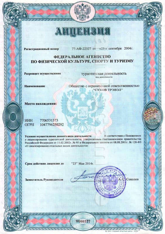 Sukov-Travel.jpg