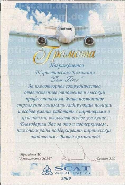 Sun_Time_-_Zertifikat_Scat-Airways.jpg
