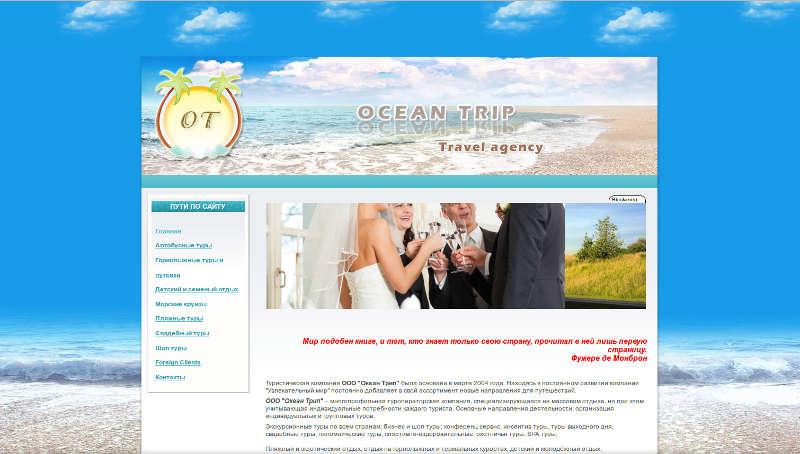 oceantrip.jpg
