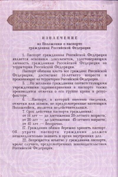 pasport_srokdejstviya.jpg